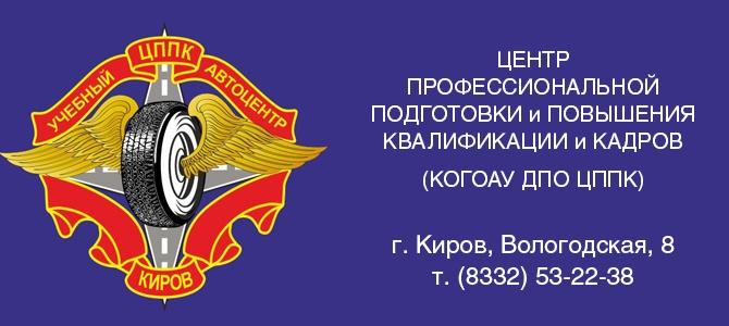"""Учебный центр """"Кировский ЦППК"""""""