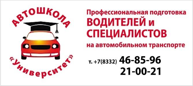 """Автошкола """"Университет"""""""