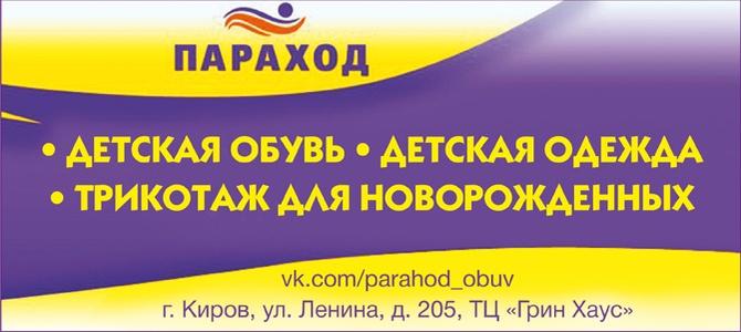 ПарАход, магазин детской обуви и одежды