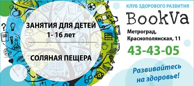 Клуб здорового развития BookVa