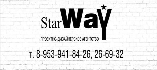 """Проектно-дизайнерское агенство """"StarWay"""""""