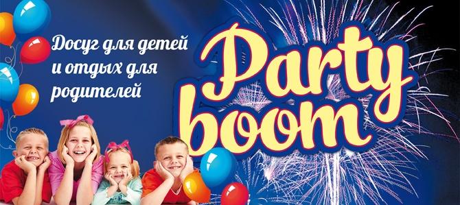 Party boom, детский развлекательный центр