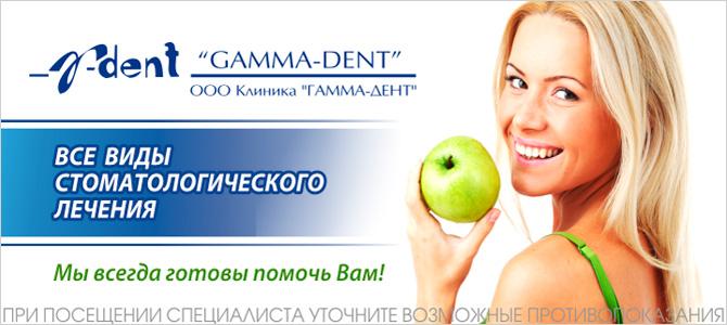 "Клиника ""Гамма-Дент"", стоматология"