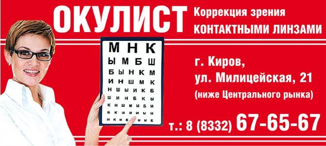 Окулист, коррекция зрения контактными линзами