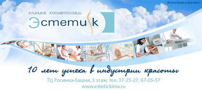 Киров салон красоты эстетик