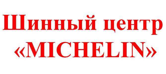 MICHELIN, шинный центр