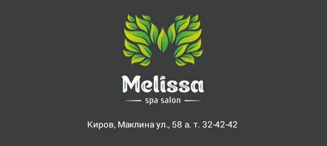 Мелисса, спа-салон