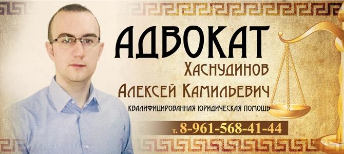 Адвокат Хаснудинов Алексей Камильевич