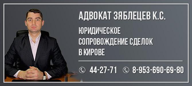 Адвокат Зяблецев Кирилл Сергеевич