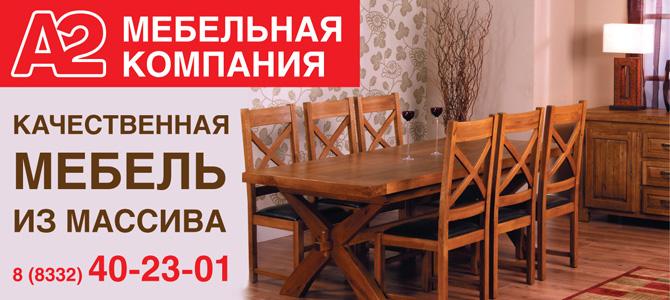 А2, мебельная компания