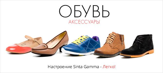Sinta Gamma, магазины обуви и аксессуаров