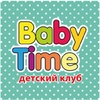 Baby Time, детский центр
