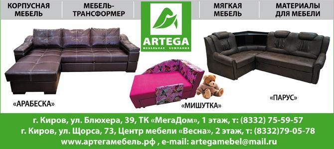 Мебельная компания Artega
