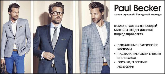 Paul Becker, мужская одежда