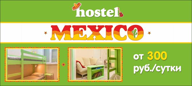 Mexico, хостел