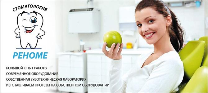 """""""Реноме"""" стоматологическая клиника"""