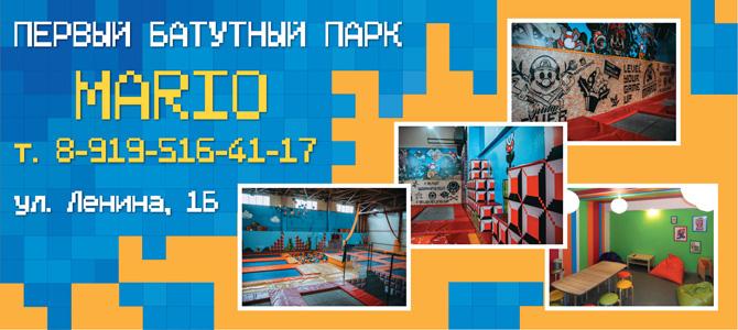 Марио, Первый Батутный Парк в Кирове