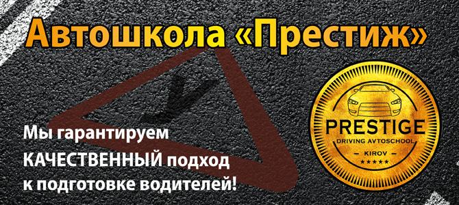 """Автошкола Кирова """"Престиж"""""""
