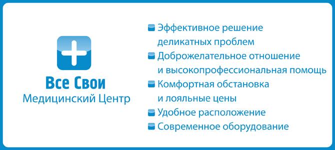 """Медицинский центр """"Все Свои"""" г.Киров"""