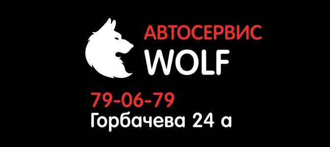 Wolf, автосервис