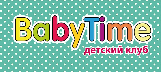 Baby Time, детский центр
