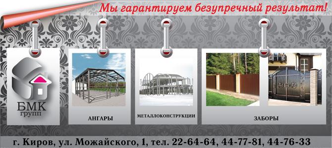 ООО «БМК-групп»