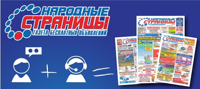Подать объявление бесплатно киров народные страницы ремонт квартир запорожье дать объявление