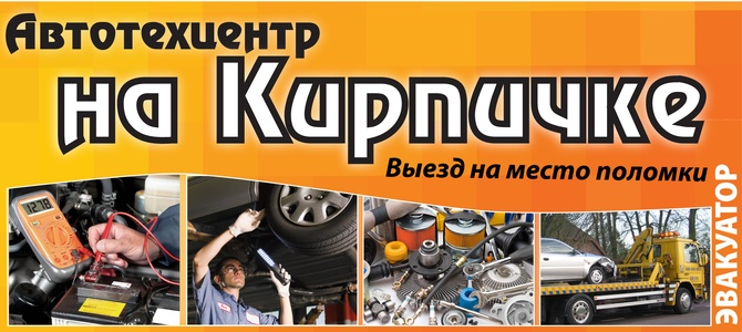 Автотехцентр на Кирпичке