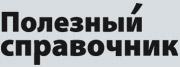 СПРАВКА 43